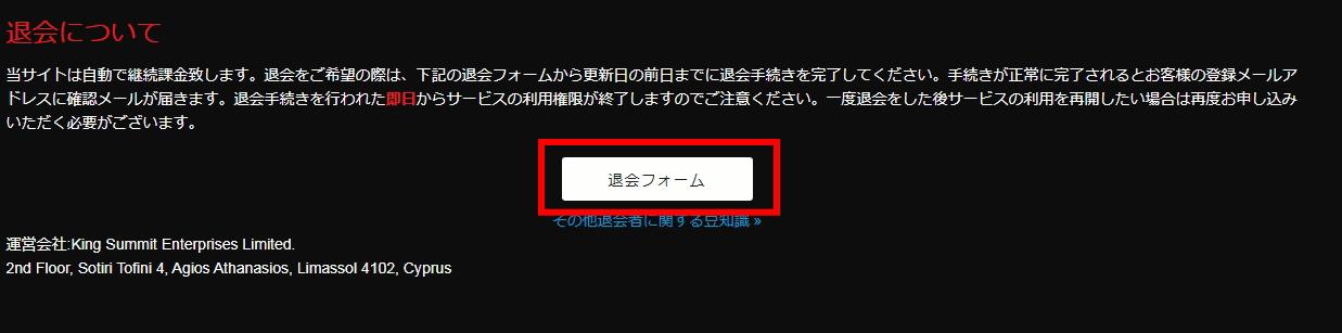 Hey動画退会