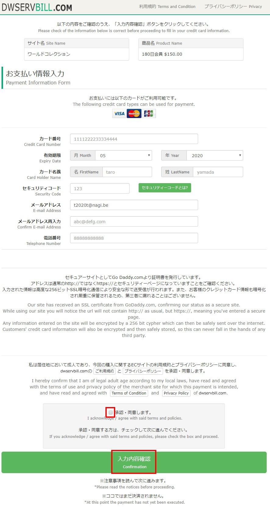 ワールドコレクションクレジットカード登録