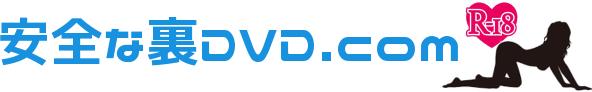 安全な裏DVD.com